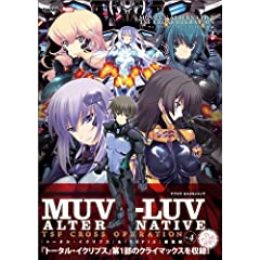 MUV-LUV ALTERNATIVE TSF CROSS OPERATION �w�g�[�^���E�C�N���v�X�x&�wTSFIA�x���W�� Vol.4 (TECHGIAN STYLE)