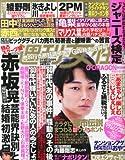 週刊女性 2013年 5/14・21合併号 [雑誌]
