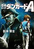 惑星ロボダンガードA(エース / 松本 零士 のシリーズ情報を見る
