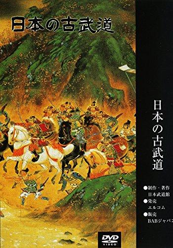 日本の古武道  水鴎流武術 [DVD]