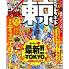 まっぷる 東京 ベストスポット (まっぷるマガジン)