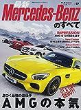 最新メルセデス・ベンツのすべて―AMG GTとAMG C63、2台の新着モデルを徹 (モーターファン別冊 ニューモデル速報/インポート 49)