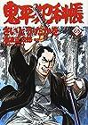 コミック 鬼平犯科帳 第65巻 2005年09月20日発売