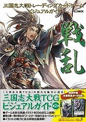 三国志大戦トレーディングカードゲーム ビジュアルガイド 戦乱 (ホビージャパンMOOK 519)