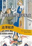 澁澤龍彦書評集成 (河出文庫 し 1-52)