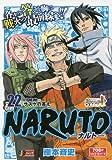 NARUTO 伝ノ22 (集英社ジャンプリミックス)