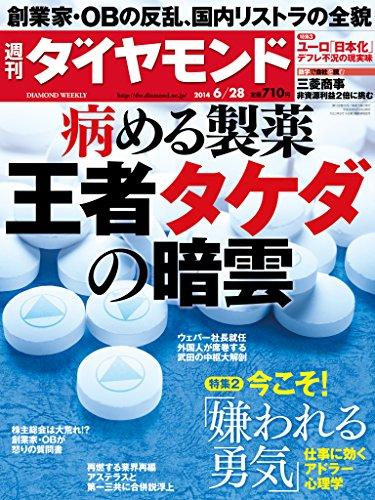 週刊ダイヤモンド 2014年6/28号 [雑誌]