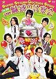 SSDS 2010 魅惑の診察会 [DVD]