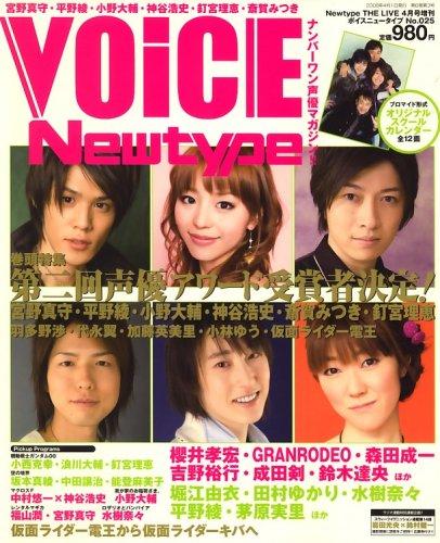 VOiCE Newtype (ボイスニュータイプ) 2008年 04月号 [雑誌]