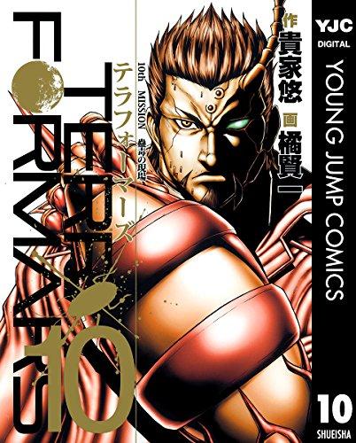 テラフォーマーズ 10 ヤングジャンプコミックスDIGITAL