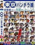 東京パンチラ娘 総集編VOL3 制服セレクション2(TOP-103) [DVD]