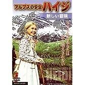 アルプスの少女ハイジ 新しい冒険 [DVD]