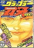 グラップラー刃牙 最大トーナメント編 1 (秋田トップコミックスW)