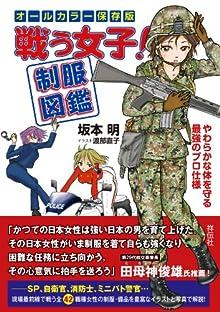 [坂本明×渡部直子] 戦う女子! 制服図鑑