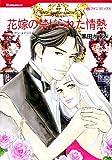 花嫁の禁じられた情熱 (HQ comics ク 4-9)