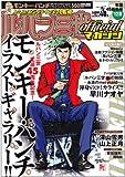 ルパン三世officialマガジン'12夏 (アクションコミックス(COINSアクションオリジナル))
