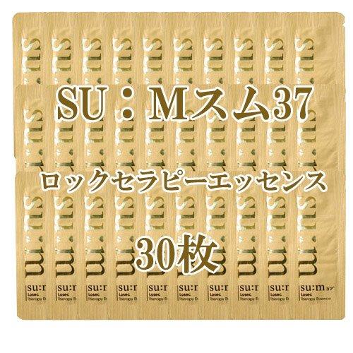 SUM37ロシクセラピーエッセンス激安価格 韓国のコスメ有名ブランドのサンプル30枚