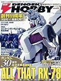 電撃 HOBBY MAGAZINE (ホビーマガジン) 2010年 1月号 [雑誌]