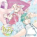 ドラマCD「いきなり同棲シリーズ 癒しの妖精セラピア」Vol.1