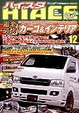 HIACE Style Vol.12 (12) (CARTOP MOOK)