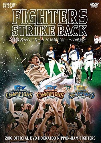 2016 OFFICIAL DVD HOKKAIDO NIPPON-HAM FIGH...[DVD]