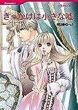 ハーレクインコミックス セット 2016年 vol.43