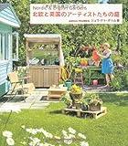北欧と英国のアーティストたちの庭 (クリエーションシリーズ)