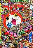 別冊 コロコロコミック Special (スペシャル) 2014年 10月号 [雑誌]