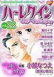 ハーレクイン 名作セレクション vol.88 (ハーレクインコミックス)