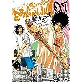 DRAGON JAM 07 (ビッグコミックス)