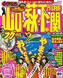 まっぷる山口・萩・下関 門司・津和野 2011 (マップルマガジンシリーズ) (マップルマガジン 中国 7)