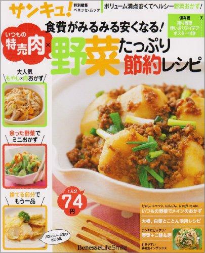 食費がみるみる安くなる!いつもの特売肉×野菜たっぷり節約レシピ (ベネッセ・ムック)