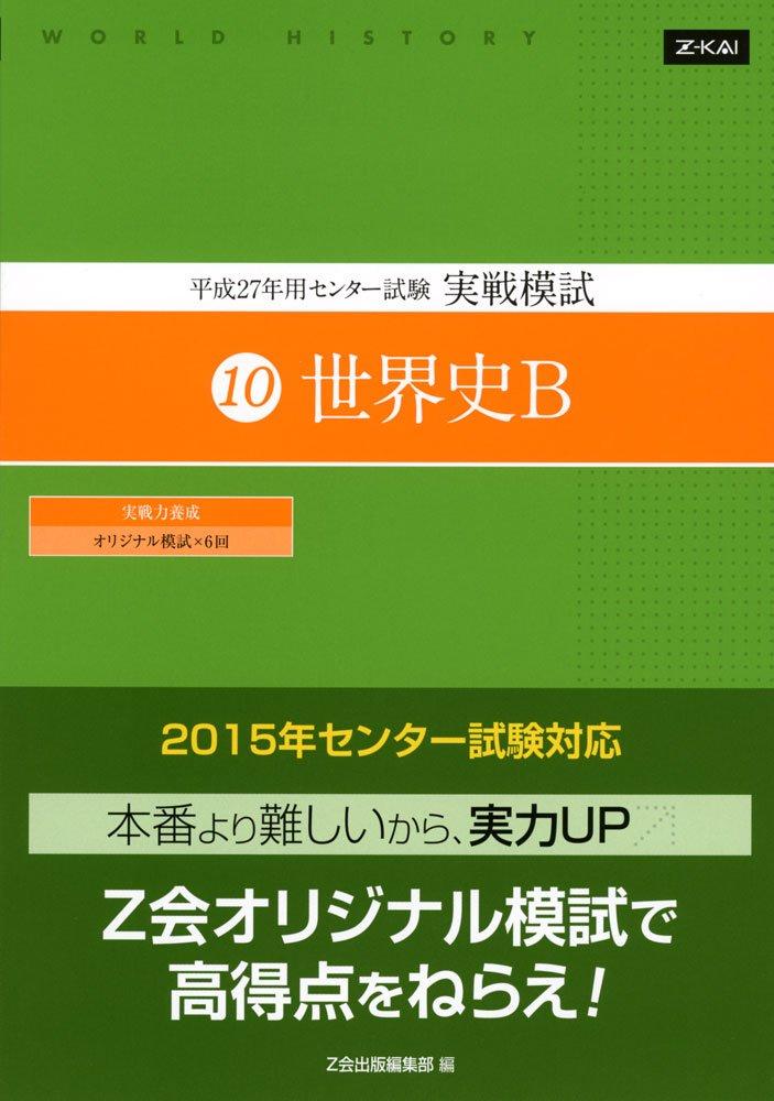平成27年用 センター試験 実戦模試 (10)世界史B