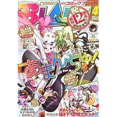 月刊 COMIC BLADE (コミックブレイド) 2014年 04月号 [雑誌]