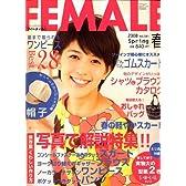 FEMALE (フィーメイル) 2008年 04月号 [雑誌]