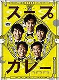 スープカレー DVD-BOX