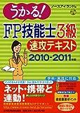うかる!FP技能士3級速攻テキスト〈2010‐2011年版〉