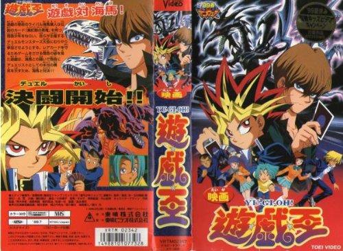遊戯王【劇場版】 [VHS]