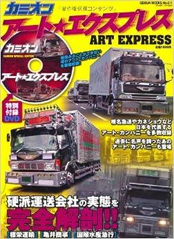 Camion Art Express DVD with appendix (GEIBUN MOOKS 611