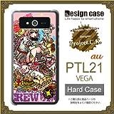 PTL21ケース カバー/VEGA PTL21 ハードケース/【project.C.K.】1006_gluttony/CR【デザイナー】