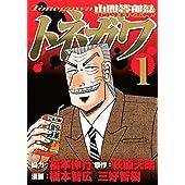 中間管理録トネガワ(1) (ヤングマガジンコミックス)