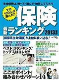 プロ100人が選んだ!! 保険最新ランキング2013年版 ([テキスト])