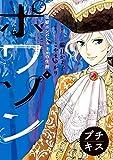 ポワソン(8) (Kissコミックス)