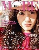 MORE (モア) 2016年4月号 [雑誌]