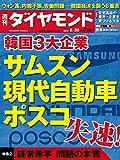 週刊ダイヤモンド 2014年 8/30号 [雑誌]
