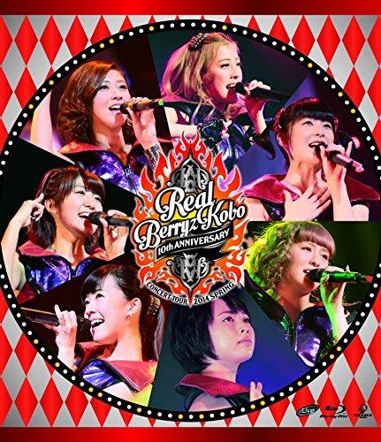 Berryz工房デビュー10周年記念コンサートツアー2014春~リアルBerryz工房 [Blu-ray]