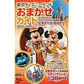 東京ディズニーランドおまかせガイド 2014-2015 (Disney in Pocket)