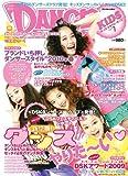 ダンス・スタイル・キッズvol.7 2010年春号