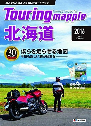 ツーリングマップル 北海道 2016 (ツーリング 地図 | マップル)