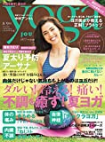 ヨガジャーナル日本版 VOL.42 (サイタムック)